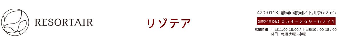 静岡 リゾテアショップ