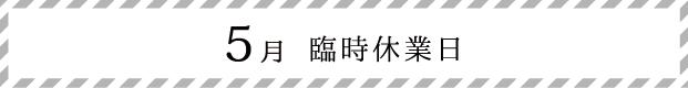 臨時休業日・5月