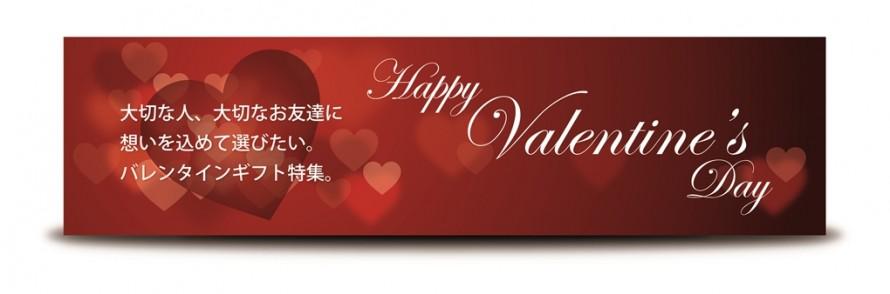 バレンタインギフトフェア