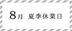 夏季休業日・8月top