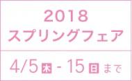 2018スプリングフェアs