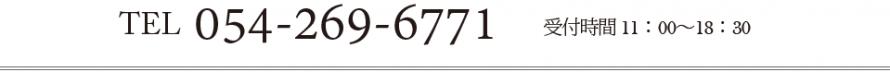 電話番号:054-269-6771